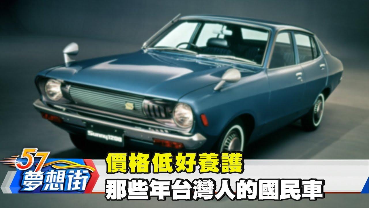價格低好養護 那些年台灣人的國民車《夢想街57號》2018.01.22
