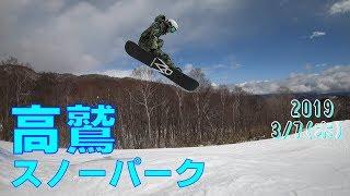 【スキー場情報】高鷲スノーパーク20190307木曜【虫くんch】