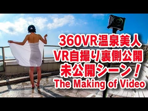 未公開シーン・VR自撮りの裏側大公開!【360VR温泉美人】(4K高画質)#52 メイキング(1) 360VR Video Japan's onsen