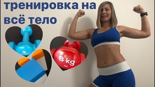Тренировка на всё тело для тонуса мышц 22 11 2020