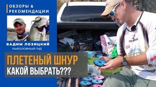 Плетёный шнур для ловли басса Кипр Рыболовные советы и рекомендации