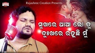 Sukhare Tha Lo Tu Dukhare Rahuchi Mu ll Odia Sad Song ll Human Sagar