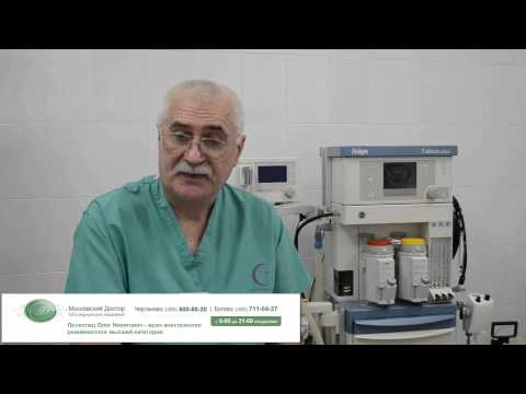 Местная анестезия
