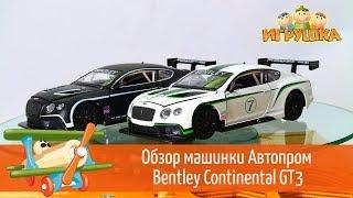 Обзор машинки Автопром Bentley Continental GT3 Арт.68266А
