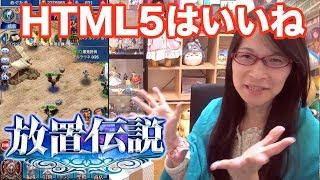 提供:放置伝説 ゲーム開始URL: http://1.h123.jp/?platform=yt15 キャ...