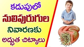 నులిపురుగుల నివారణ | Home Remedies For Intestinal Worms | Mana Telugu | Nuli Purugulu| Health Tips