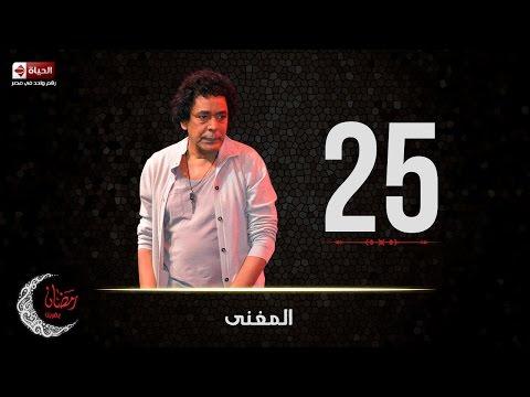 حصريا مسلسل المغني |  الحلقة الخامسة والعشرون (25) كاملة | بطولة الكينج محمد منير