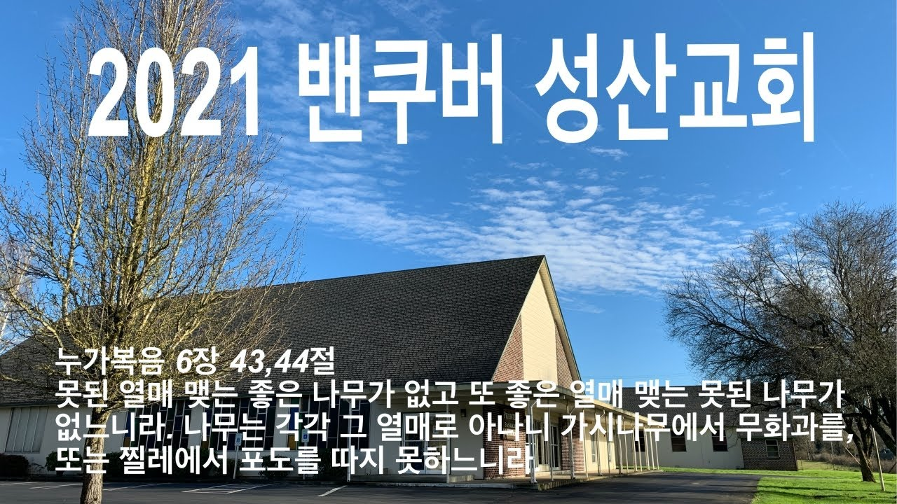 2021년 8월 29일 주일예배