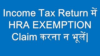 HRA| How to calculate HRA exemption for A.Y 2019-20 u/s 10(13A) for salaried employees.