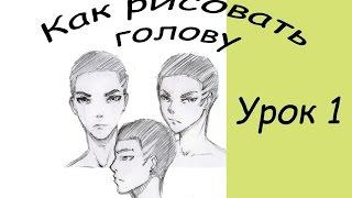 Как нарисовать аниме голову, лицо, в разных ракурсах(Как рисовать аниме голову? Как нарисовать аниме голову? Как построить схему головы? В этом видео я всё расск..., 2016-05-26T11:51:52.000Z)