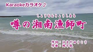 北川大介【噂の湘南漁師町】カラオケ '18/12/12発売 新曲