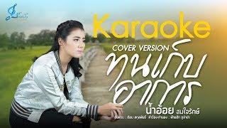 karaoke ทนเก็บอาการ - น้ำอ้อย สมใจรักษ์ Cover Version {Karaoke}