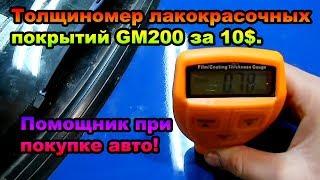 Толщиномер лакокрасочных покрытий GM200 за 10$. Помощник при покупке авто!