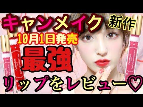 ♡キャンメイク10/1発売♡新作キャンディラップリップレビュー♡〜最強�愛���〜