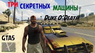 GTA 5 Duke O'Death  Три секретных машины на карте