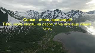 Місто-привид Петропавловськ-Камчатський-54! Секретна база підводних човнів! ДИВИТИСЯ ВСІМ!!! (2018г.)
