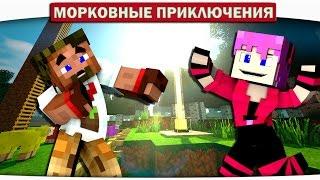 МАГИЧЕСКОЕ СООРУЖЕНИЕ и ОПАСНОЕ ЗЕЛЬЕ 26 - Морковные приключения (Minecraft Let's Play)