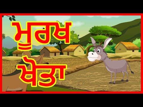 ਮੂਰਖ ਖੋਤਾ   Punjabi Cartoon   Panchatantra Moral Stories For Kids   Maha Cartoon TV Punjabi