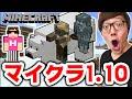 【マインクラフト】1.10アップデートがキター!シロクマに会いに行く!【ヒカキンのマイクラ実況 Part175 ...