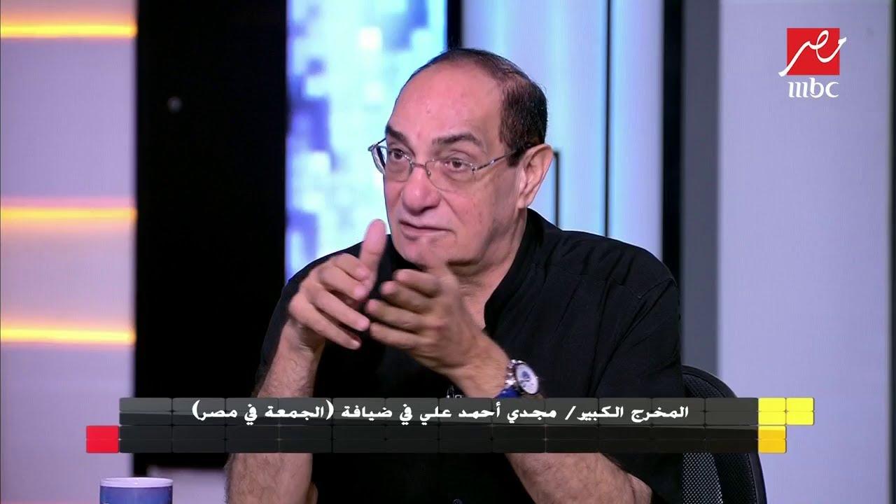 المخرج مجدي أحمد علي: ارتفاع سعر تذاكر السينما أدى إلى زيادة الإيرادات