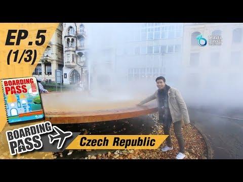 บอร์ดดิ้งพาส: สาธารณรัฐเช็ก | Boarding Pass: Czech Republic Ep.5 (1/3)