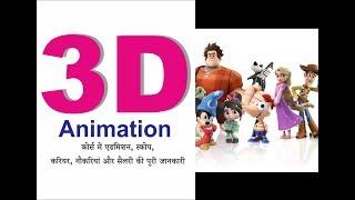 एनीमेशन(Animation) कोर्स में एडमिशन, स्कोप, करियर, नौकरियां और सैलरी की पूरी जानकारी