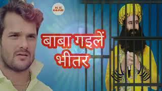 Baba Ram Rahim Video Song 2017