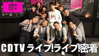 [裏側密着]DA PUMP KENZO × Special Dancers「CDTVライブ!ライブ!」裏側密着【RADWIMPS/前前前世】