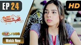 Pakistani Drama | Mohabbat Zindagi Hai - Episode 24 | Express Entertainment Dramas | Madiha