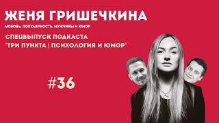 Женя Гришечкина - любовь, популярность, мужчины и юмор | Спецвыпуск | Аудиоподкаст