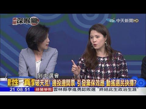 """《新聞深喉嚨》精彩片段 王育敏開槓林筱淇!? """"棄保效應""""左右選情?"""