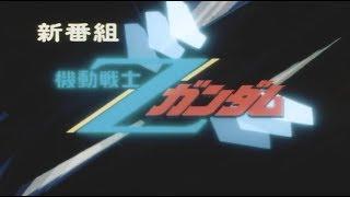 機動戦士Zガンダム 番組予告 / Mobile Suit Z Gundam Ep1 Notice