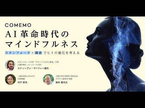 [登壇] AI革命時代のマインドフルネス~スタンフォード×鎌倉でヒトの進化を考える