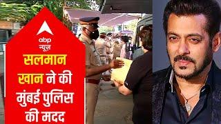 Salman Khan helping Mumbai Police and frontline workers in lockdown | ABP News