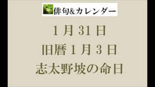 1月31日(旧暦1月3日)。志太野坡の命日。(俳句&ニュース)