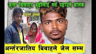 जुत्ता सिलाएर श्रीमतीलाई नर्स पढाउदै १८ वार्षिए /सशुरालले मलाई जेल सम्म हाले Bharat Ram/ Deepa Ram