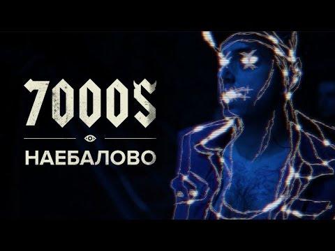 7000$ - Наебалово (new Video 2015) 18+