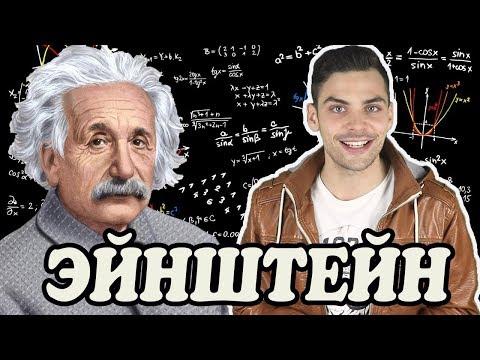 Чем болел в детстве эйнштейн