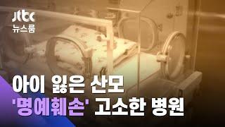 [단독] 분만사고로 아이 잃은 산모…'명예훼손' 고소한…