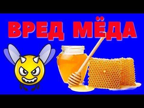 ВРЕД МЁДА: 6 случаев когда МЁД ОПАСЕН !!! Противопоказания мёда.
