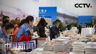 [中国新闻] 亚洲 文明之光 亚洲文明活动周展示多姿多彩的亚洲文明 | CCTV中文国际