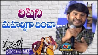 Srinivas Reddy Speech @ Maharshi Movie Success Meet | Mahesh babu | Allari Naresh | NTV Ent