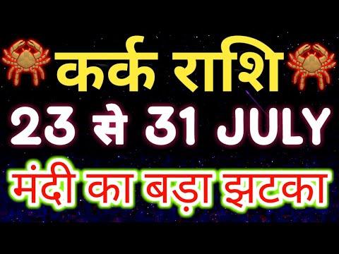 कर्क राशि 23 से 31 जुलाई साप्ताहिक राशिफल/4th Week July Kark Rashi/Cancer Weekly Horoscope