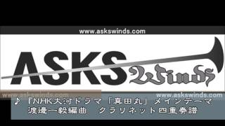 http://askswinds.com/shop/products/detail.php?product_id=1432 『ASK...