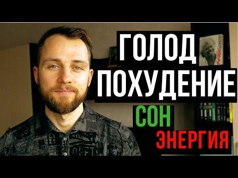 ГОЛОД |  ПОХУДЕНИЕ  | СОН | ЭНЕРГИЯ