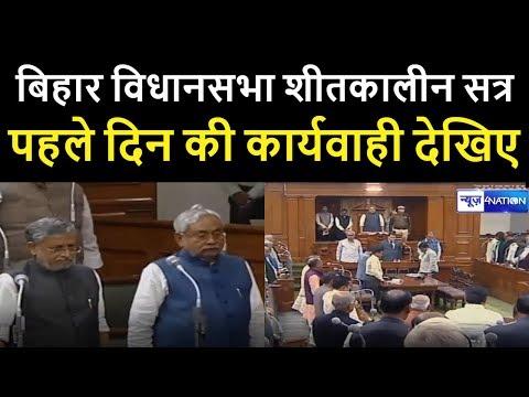 Bihar Vidhan sabha Winter Session : पहले दिन की कार्यवाही देखिए Live । News4Nation