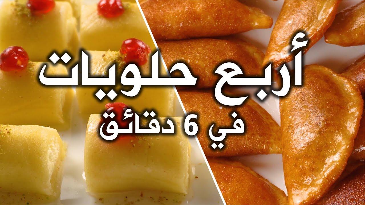 حلويات سهلة و سريعة بدون فرن رمضان 2020 Youtube