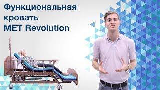 Обзор функциональной кровати MET Revel