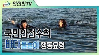 [안전교육 영상] 바다에서 물놀이 할 때 꼭 알아야 할…