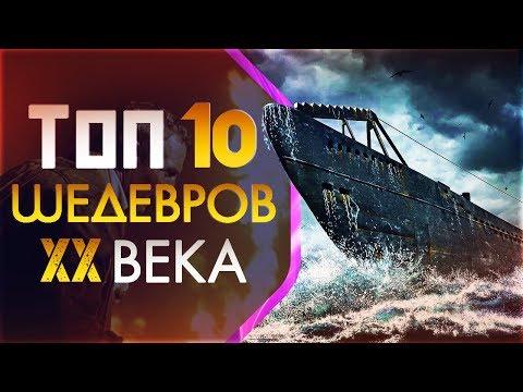 10 ШЕДЕВРОВ ХХ ВЕКА